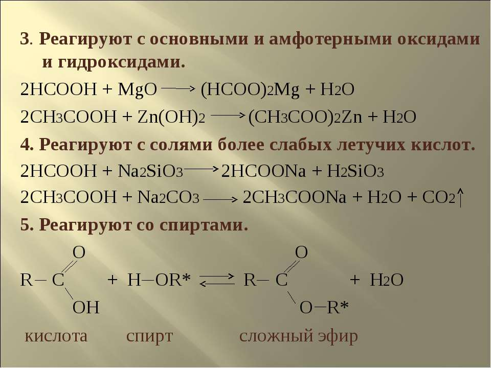 3. Реагируют с основными и амфотерными оксидами и гидроксидами. 2HCOOH + MgO ...
