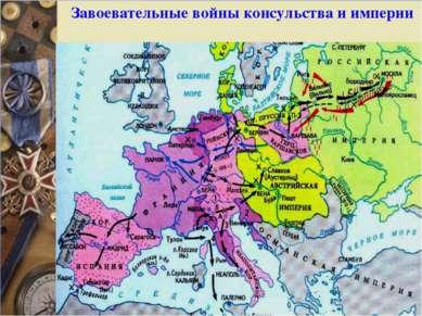 Завоевательные войны консульства и империи
