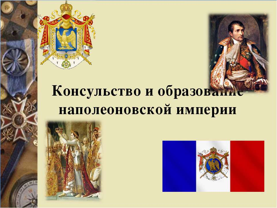 Консульство и образование наполеоновской империи