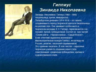 Гиппиус Зинаида Николаевна Зинаида Николаевна Гиппиус (1869 – 1845) - писател...