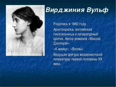 Вирджиния Вульф Родилась в 1882 году. Аристократка, английская писательница и...