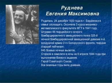 Руднева Евгения Максимовна Родилась 24 декабря 1920 года в г. Бердянске в сем...