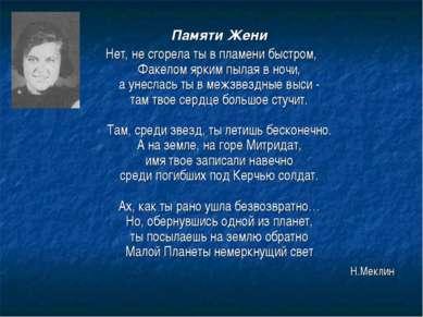 Памяти Жени Нет, не сгорела ты в пламени быстром, Факелом ярким пылая в ночи,...