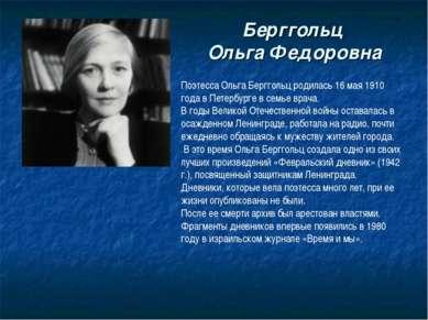 Берггольц Ольга Федоровна Поэтесса Ольга Берггольц родилась 16 мая 1910 года ...