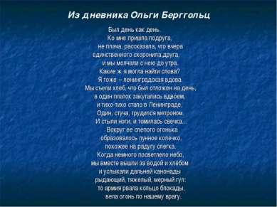 Из дневника Ольги Берггольц Был день как день. Ко мне пришла подруга, не плач...