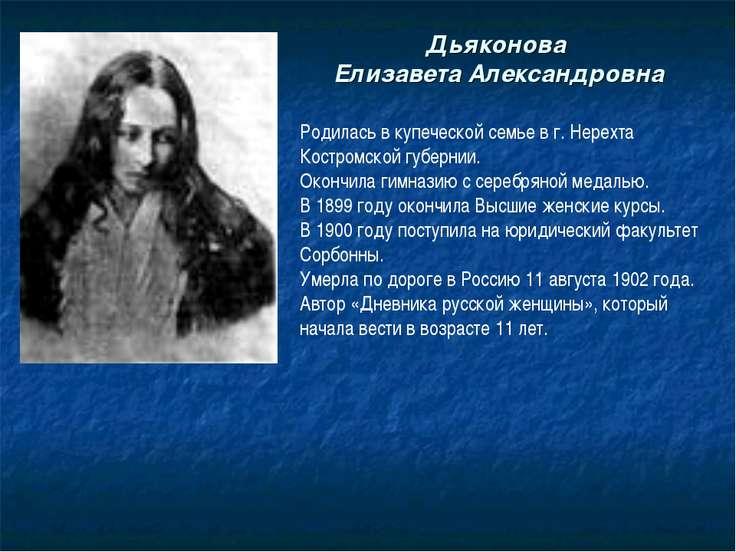 Дьяконова Елизавета Александровна Родилась в купеческой семье в г. Нерехта Ко...