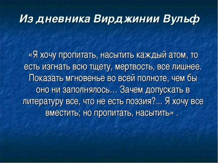 Из дневника Вирджинии Вульф «Я хочу пропитать, насытить каждый атом, то есть ...