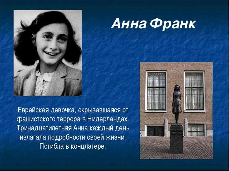 Анна Франк Еврейская девочка, скрывавшаяся от фашистского террора в Нидерланд...