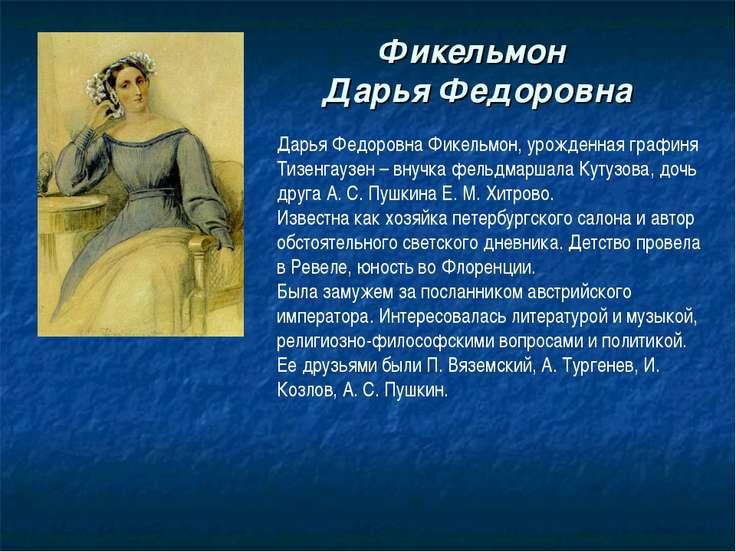 Фикельмон Дарья Федоровна Дарья Федоровна Фикельмон, урожденная графиня Тизен...