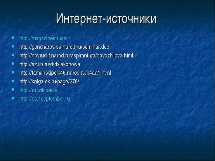 Интернет-источники http://magazines.russ. http://goncharov-sa.narod.ru/semina...
