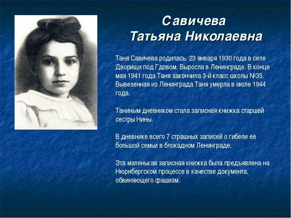 Савичева Татьяна Николаевна Таня Савичева родилась 23 января 1930 года в селе...
