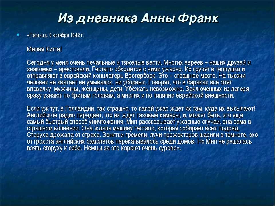 Из дневника Анны Франк «Пятница, 9 октября 1942 г.  Милая Китти! Сегодня у м...