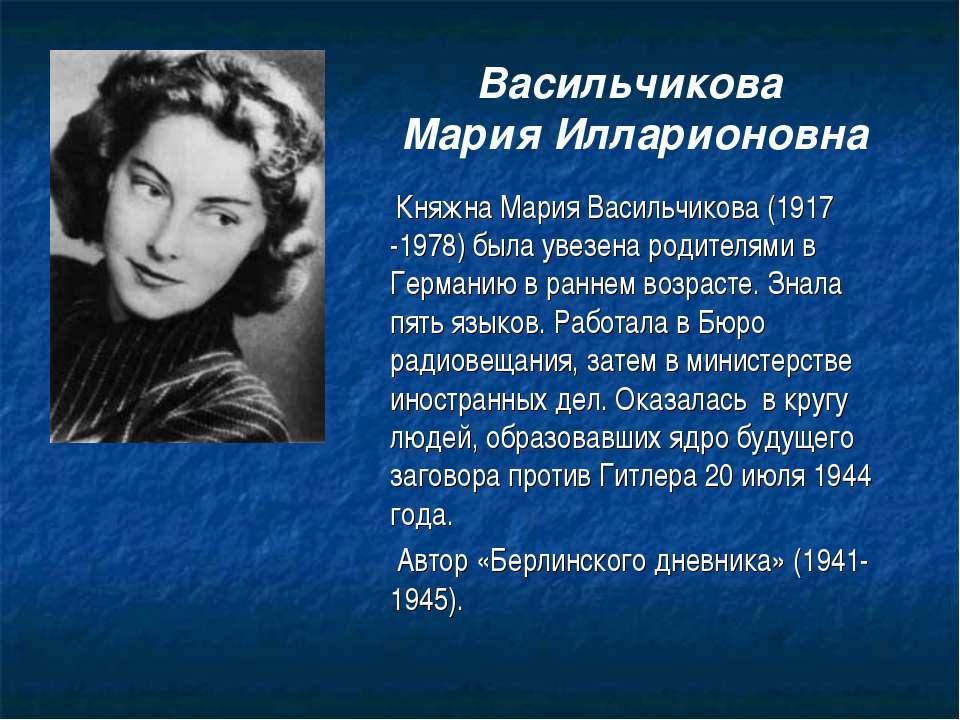 Княжна Мария Васильчикова (1917 -1978) была увезена родителями в Германию в р...