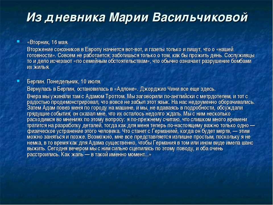 Из дневника Марии Васильчиковой «Вторник, 16 мая. Вторжение союзников в Европ...