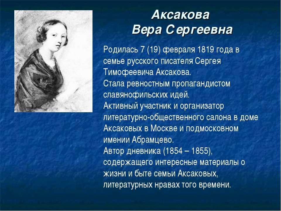 Аксакова Вера Сергеевна Родилась 7 (19) февраля 1819 года в семье русского пи...