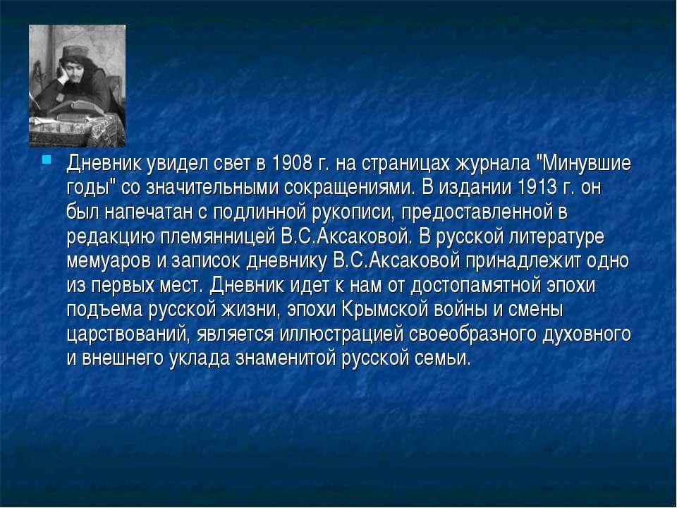"""Дневник увидел свет в 1908 г. на страницах журнала """"Минувшие годы"""" со значите..."""