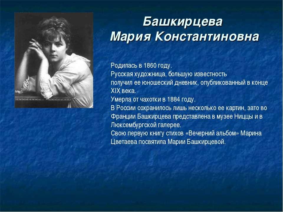 Башкирцева Мария Константиновна Родилась в 1860 году. Русская художница, боль...