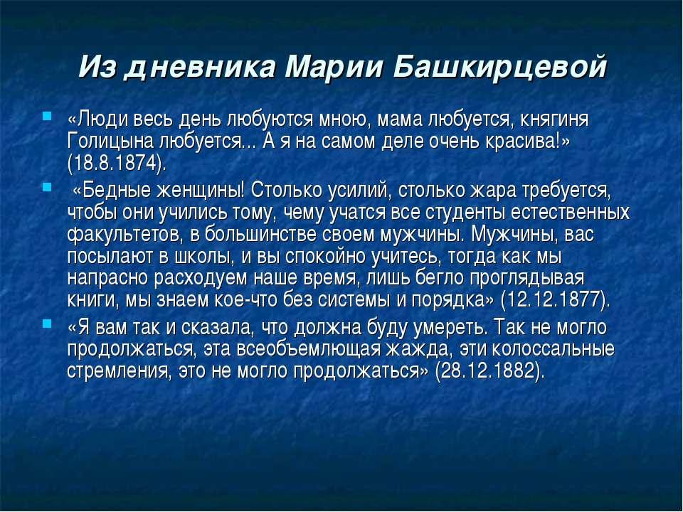 Из дневника Марии Башкирцевой «Люди весь день любуются мною, мама любуется, к...