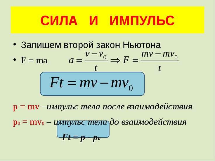СИЛА И ИМПУЛЬС Запишем второй закон Ньютона F = ma p = mv –импульс тела после...