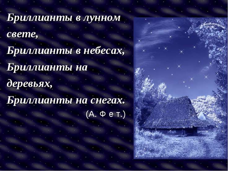 Бриллианты в лунном свете, Бриллианты в небесах, Бриллианты на деревьях, Брил...