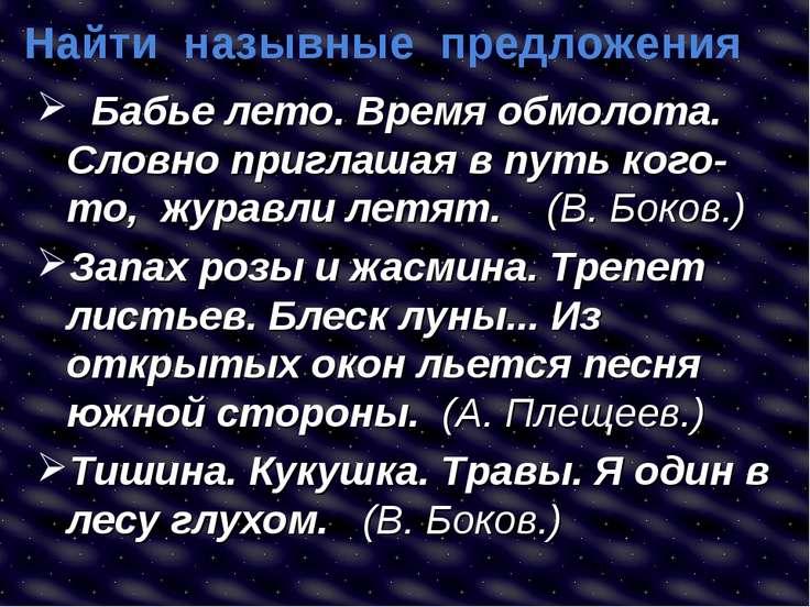 Найти назывные предложения Бабье лето. Время обмолота. Словно приглашая в пут...