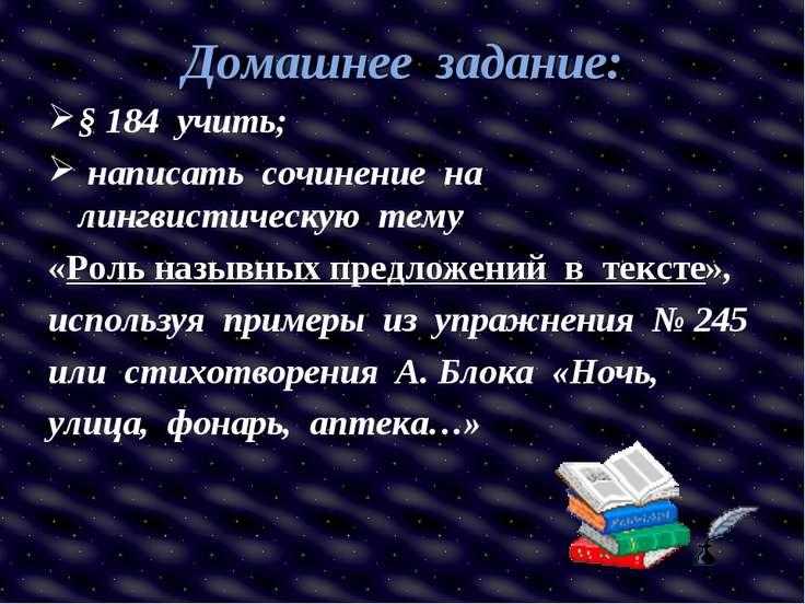 Домашнее задание: § 184 учить; написать сочинение на лингвистическую тему «Ро...