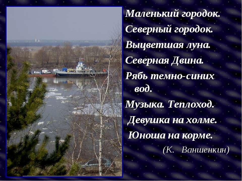 Маленький городок. Северный городок. Выцветшая луна. Северная Двина. Рябь тем...