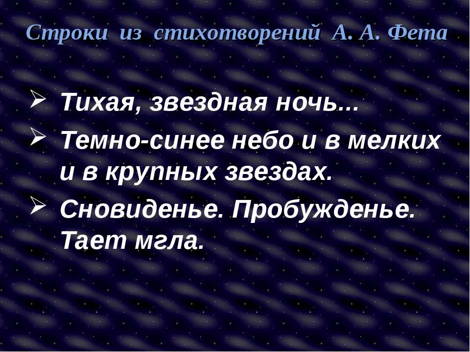 Строки из стихотворений А. А. Фета Тихая, звездная ночь... Темно-синее небо и...