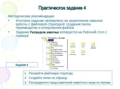 Практическое задание 4 Методические рекомендации: Итоговое задание направлено...