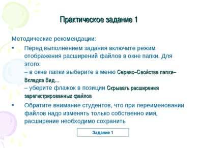 Практическое задание 1 Методические рекомендации: Перед выполнением задания в...