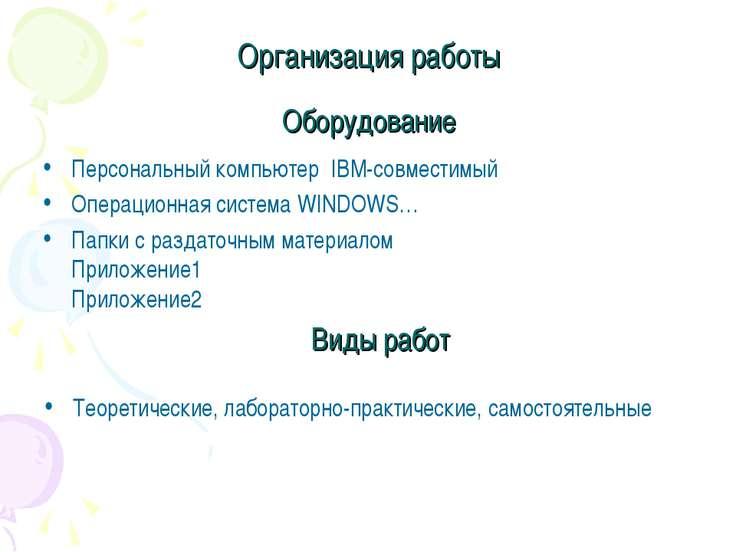 Оборудование Персональный компьютер IBM-совместимый Операционная система WIND...