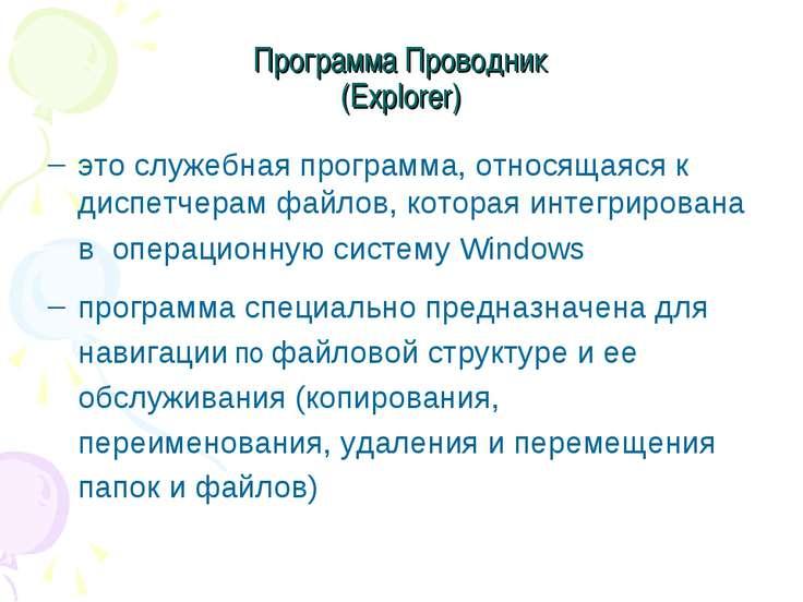 Программа Проводник (Explorer) это служебная программа, относящаяся к диспетч...