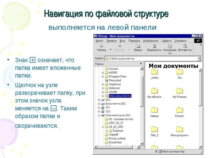 Навигация по файловой структуре выполняется на левой панели Знак + означает, ...