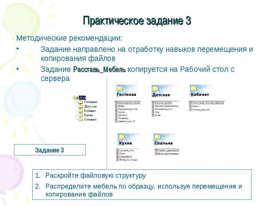 Практическое задание 3 Методические рекомендации: Задание направлено на отраб...