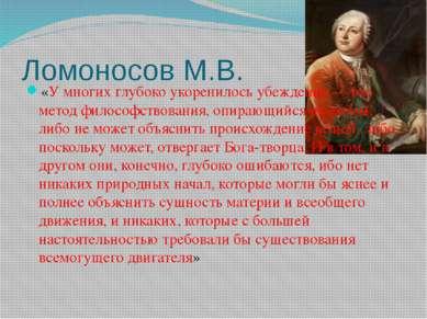 Ломоносов М.В. «У многих глубоко укоренилось убеждение — что метод философств...