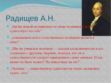 """Радищев А.Н. """"бытие вещей независимо от силы познания о них и существует по ..."""