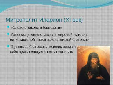 Митрополит Иларион (XI век) «Слово о законе и благодати» Развивал учение о см...
