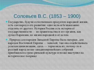 Соловьев В.С. (1853 – 1900) Государство, будучи естественным продуктом народн...