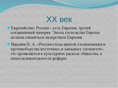 ХХ век Евразийство: Россия – есть Евразия, третий соединенный материк. Эпоха ...