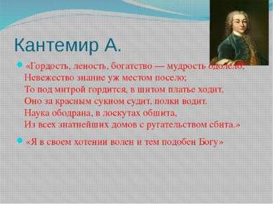 Кантемир А. «Гордость, леность, богатство — мудрость одолело, Невежество знан...