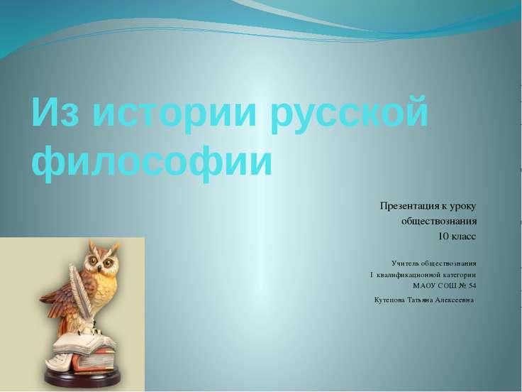 Из истории русской философии Презентация к уроку обществознания 10 класс Учит...