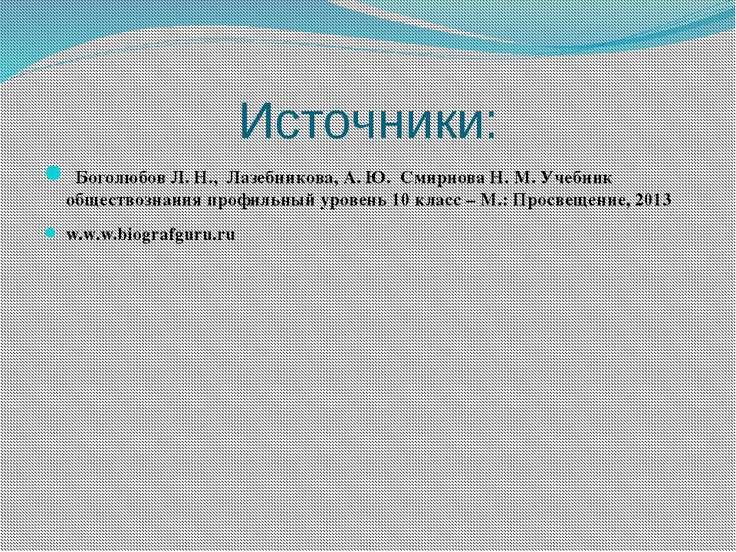Источники: Боголюбов Л.Н., Лазебникова, А.Ю. Смирнова Н.М. Учебник общес...