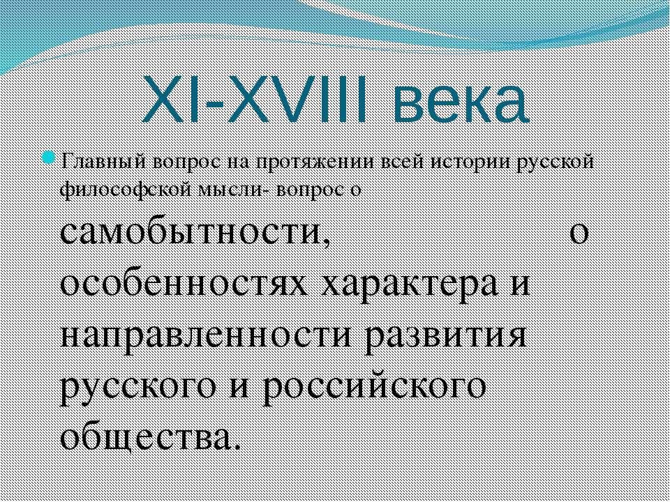 XI-XVIII века Главный вопрос на протяжении всей истории русской философской м...
