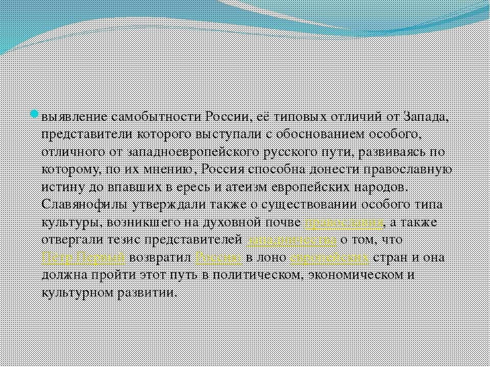 выявление самобытности России, её типовых отличий от Запада, представители ко...