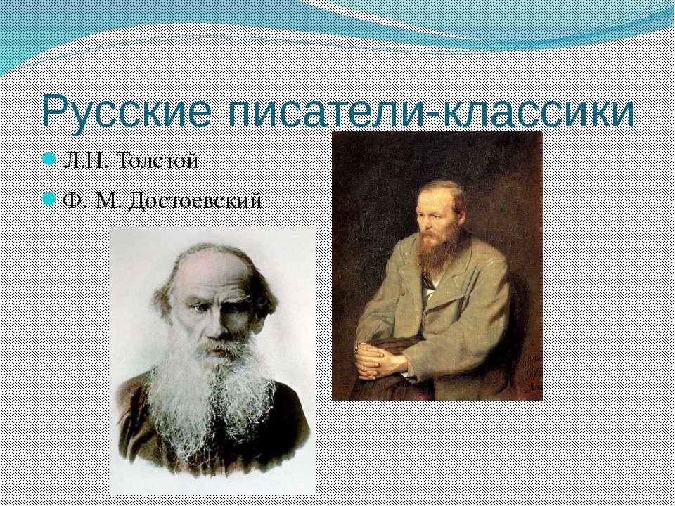 Русские писатели-классики Л.Н. Толстой Ф. М. Достоевский