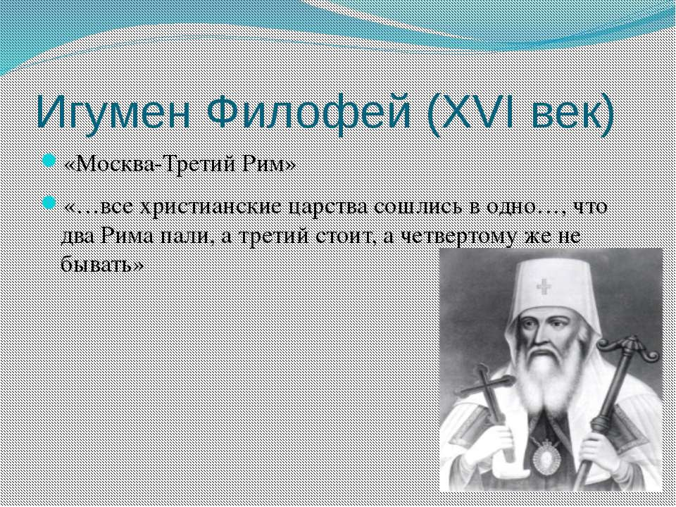 Игумен Филофей (XVI век) «Москва-Третий Рим» «…все христианские царства сошли...