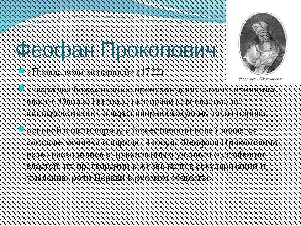 Феофан Прокопович «Правда воли монаршей» (1722) утверждал божественное происх...