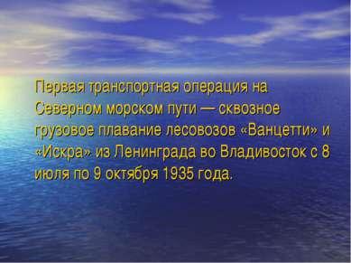 Первая транспортная операция на Северном морском пути — сквозное грузовое пла...