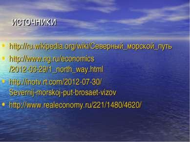 источники http://ru.wikipedia.org/wiki/Северный_морской_путь http://www.ng.ru...