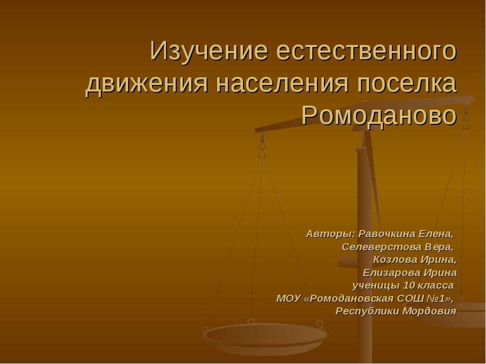 Изучение естественного движения населения поселка Ромоданово Авторы: Равочкин...